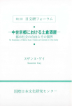 The Moneylenders of Medieval Kyoto: Freedom and Constraints in Urban Society