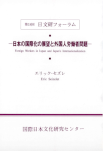 Foreign Workers in Japan and Japan's Internationalization