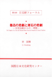 The Tragedy of Lu Xun and Natsume Soseki from the Viewpoint of Cultural Tradition