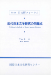 Problems in the Study of Modern Japanese Literature