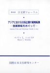 Japanese Firms and Technology Transfer in Asia