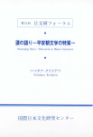 Narrating Tears: Discourse in Heian Literature