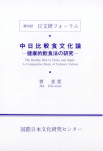 The Healthy Diet in China and Japan: A Comparative Study of Culinary Culture
