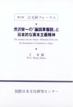 The Analects and the Abacus: Shibusawa Ei'ich and the Development of Capitalism in Japan