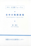 Honorific Expressions in Japan and China