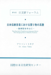 The Narrative Tradition in Japanese Music: The Changing Role of Melodic Patterns