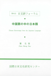 Chinese Borrowings from the Japanese Language