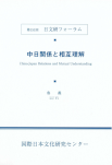 China-Japan Relations and Mutual Understanding