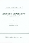 Onomatopoeia and Its Rhetorical Use in Modern Japanese Poetry