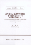 Views on Modernization and Change in Rural Villages: Japan and China Compared