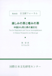 Tea for Enjoyment and Tea as Accomplishment: A Chinese Perspective on Cha no yu