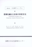Transnational Learning in Iran: Integrating a Japanese Educational Model