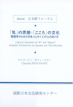 """Cultural Conception of """"Ki"""" and """"Kokoro"""": Linguistic Perspectives on Japanese and Thai Mentality"""