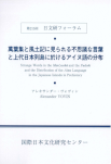 Strange Words in the Man'yoshū and the Fudoki and the Distribution of the Ainu Language in the Japanese Islands in Prehistory