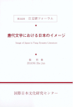 Image of Japan in Tang Dynasty Literature