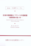 Japanese Engineers and French Engineers: Actors of Innovation