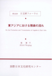 On the Formation and Transmission of Gagaku in East Asia