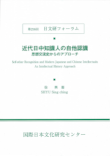 Self-other Recognition and Modern Japanese and Chinese Intellectuals:An Intellecthal History Approach