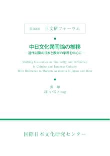 Shifting Discourses on Similarity and Difference in Chinese and Japanese Culture : With Reference to Modern Academia in Japan and West