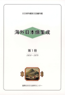 ''Images of Japan in Non-Japanese Sources: The Nichibunken Collection 1854-1870''