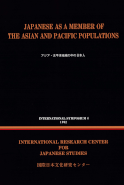 ''JAPANESE AS A MEMBER OF THE ASIAN AND PACIFIC POPULATIONS''
