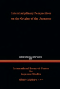 ''Interdisciplinary Perspectives on the Origins of the Japanese''