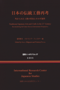''Traditional Japanese Arts and Crafts in the 21st Century: Reconsidering the Future from an International Perspective''