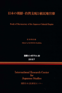 ''Study of Bureaucracy of the Japanese Colonial Empire''