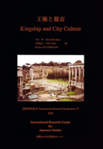 ''Kingship and City Culture''