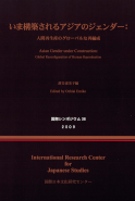 ''Asian Gender under Construction: Global Reconfiguration of Human Reproduction''
