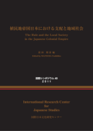 ''The Rule and the Local Society in the Japanese Colonial Empire''