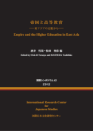 ''Empire and the Higher Education in East Asia''