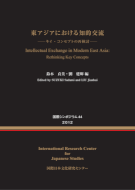 ''Intellectual Exchange in Modern East Asia: Rethinking Key Concepts''