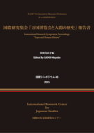 "International Research Symposium Proceedings_ ""Expo and Human History"""