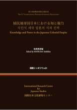 Knowledge and Power in the Japanese Colonial Empire