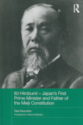 ''Itō Hirobumi ― Japan's First Prime Minister and Father of the Meiji Constitution''