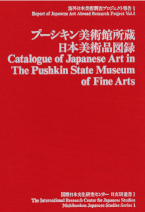 ''Catalogue of Japanese Art in The Pushkin State Museum of Fine Arts''