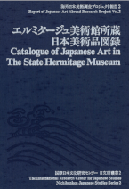 ''Catalogue of Japanese Art in The State Hermitage Museum''
