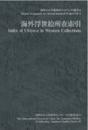 ''Index of Ukiyo-e in Western Collections''