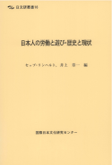 ''Japanese at Work and Play: An Historical Analysis to the Present''