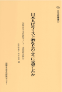 ''Nihonjin wa kirisutokyō o donoyōni juyō shitaka'' (How Christianity Was Accepted by the Japanese?