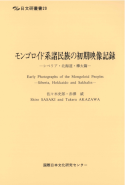 ''Early Photographs of the Mongoloid Peoples-Siberia, Hokkaido and Sakhalin-''