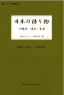 ''A Narrative of Japan: Oral Nature, Structure, and Meaning''