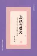 ''A History of Love Poetry: Changes in the Perspective of Love Poetry in Japan''