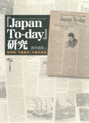 ''Japan To-day: Bungeishunju's European Language War-time Propaganda''