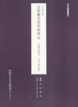''Kinsei enpon shiryū shōsei VI'' (Collected Erotic Texts of the Early Modern Period VI)