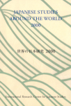 ''JAPANESE STUDIES AROUND THE WORLD 2000''