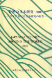 ''JAPANESE STUDIES AROUND THE WORLD 2001: Koria ni okeru nihon kenkyu no genzai''