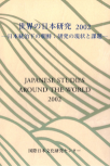 ''JAPANESE STUDIES AROUND THE WORLD 2002: Korea under Japanese Rule Past and Current Reserch Results and Issues for Future Research''