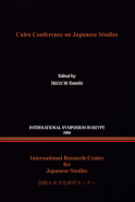 Cairo Conference on Japanese Studies